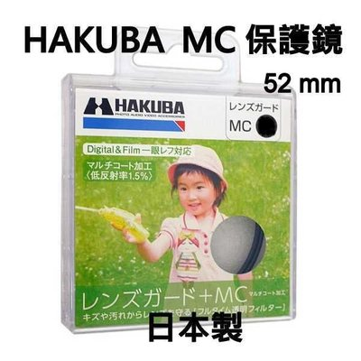 [板橋富豪相機]HAKUBA MC U...