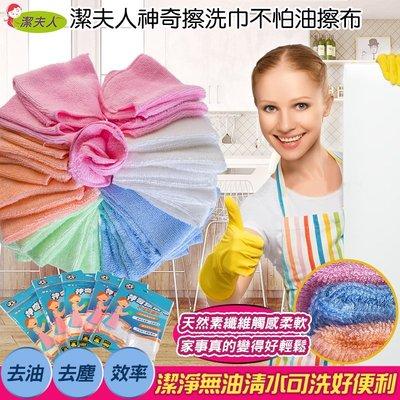 潔夫人神奇擦洗巾不怕油擦布~買10條再送2條˙超優惠組只要399元