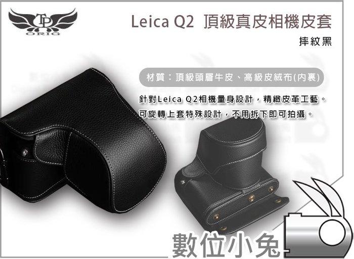 數位小兔【TP Leica Q2 真皮相機皮套 摔紋黑】黑色 皮革 TP皮套 牛皮 手工真皮 皮套