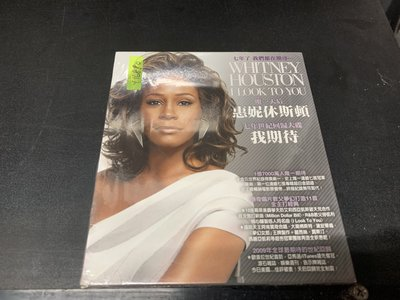 *還有唱片行*WHITNEY HOUSTON / I LOOK TO YOU 全新 Y16890