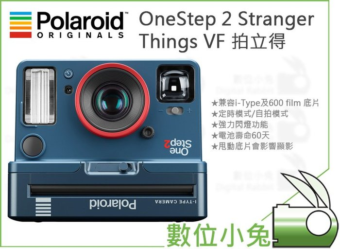 數位小兔【Polaroid OneStep 2 Stranger Things VF 拍立得】寶麗來 i-Type