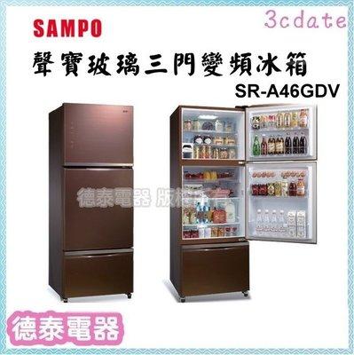 可議價~SAMPO【SR-A46GDV】聲寶460公升玻璃三門變頻冰箱【德泰電器】