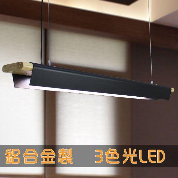 【58街】LED/ 3色光切換「鋁製實木吊燈」美術燈/複刻版。GH-551