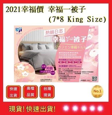 永春發熱被 幸福一被子 (7*8 King Size)2021幸福價【五福居旅】 台灣製造 石墨烯 棉被 冬天棉被 發熱
