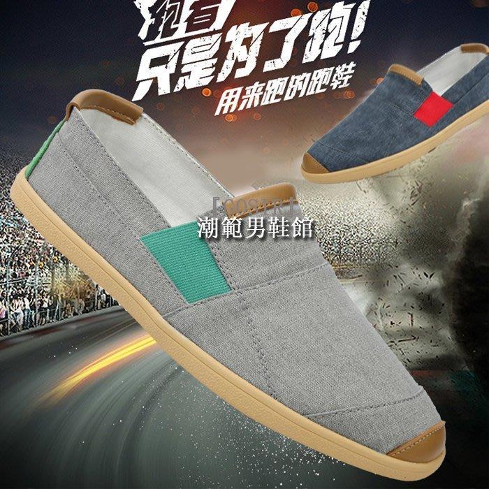 『潮范』 WS5 帆布鞋休閒鞋男鞋防臭懶人鞋老北京布鞋透氣一腳蹬青年不系帶人氣鞋GS692