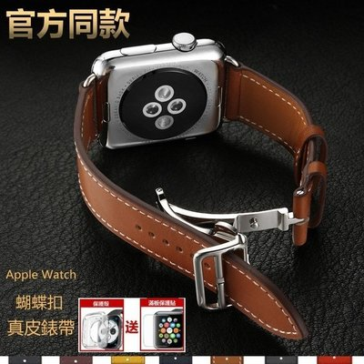 Apple Watch錶帶 蝴蝶扣 愛馬仕真皮錶帶(送保護貼+保護殼)1 2 3代 牛皮 Iwatch 皮革錶帶3842