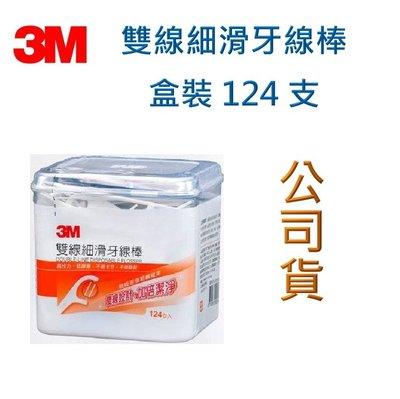 【購易廊】3M雙線細滑牙線棒盒裝124支入 #902744