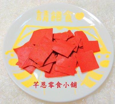 【芊恩零食小舖】裕香 紅片豆干 量販包 3000g 500元 (全素) 豆干 豆乾 紅片 紅片豆乾