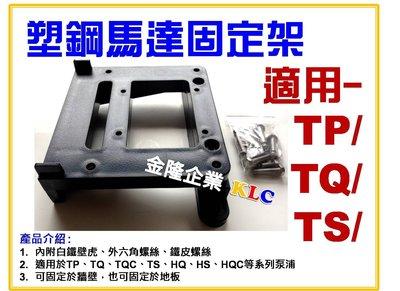 【上豪五金商城】大井 塑鋼 馬達固定架 適用TQ200、TQ400、TP820PT、TP320PT、TS400..等系列