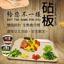 金德恩 台灣製造 SGS認證 專利砧板 馬卡龍時尚高級防霉抗菌砧板