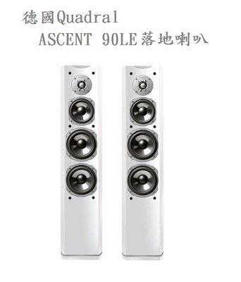 超音音響 德國QUADRAL ASCENT 90LE落地主喇叭 白色 展示熱賣中!!!
