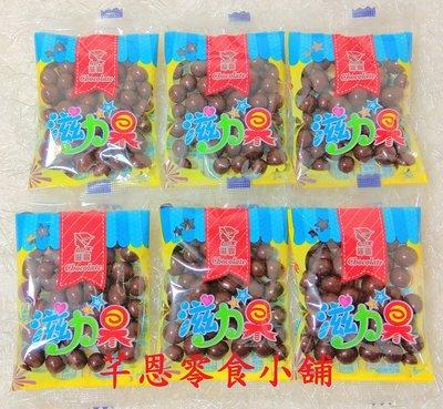 【芊恩零食小舖】滋露滋力果巧克力 16份入 50元 米果巧克力 米菓巧克力 巧克力米果 巧克力米菓 巧克力球 古早味糖果