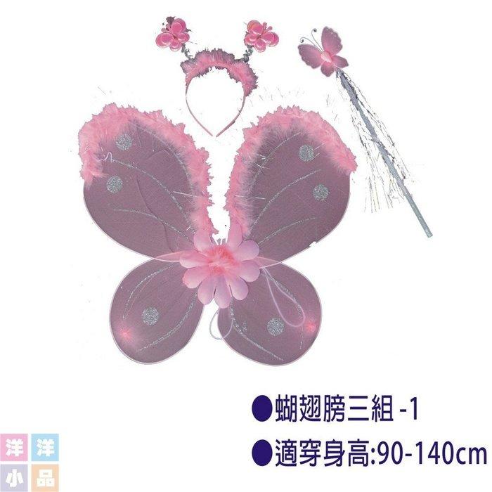 【洋洋小品】【4539-蝴蝶翅膀三件組 -1】萬聖節化妝表演舞會派對造型角色扮演服裝道具