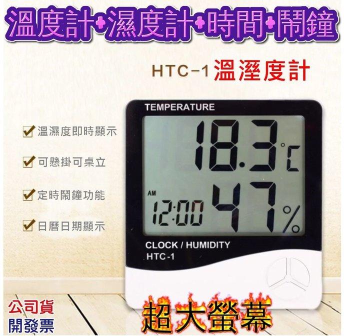 公司貨開發票 超大螢幕 數位溫濕度計 溫度計 濕度計 食品溫度計 廚房溫度計 液晶溫度計 數位顯示溫度計 溫溼度計