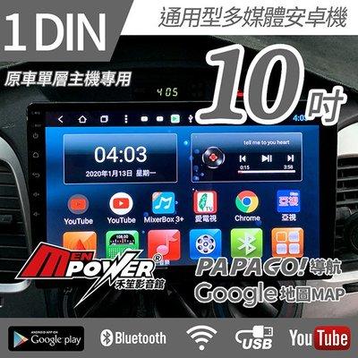 原車單層主機 1 DIN專用 通用型 10吋 多媒體導航安卓機 安卓機【禾笙影音館】