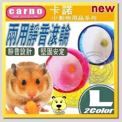 【幸福培菓寵物】 《CARNO》卡諾小動物用品兩用靜音滾輪-L(2款顏色)  特價119元(補貨中 下標前請先詢問)