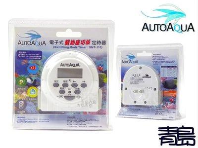 ↓↓YQ。。青島水族。。SMT-110台灣AUTOAQUA澳多-----電子式雙插座切換定時器(20組記憶/左右交替)