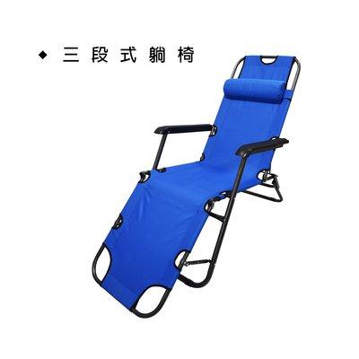 【Treewalker露遊】三段式躺椅 (非無段式)行軍床 露營床 折疊扶手椅 附枕頭