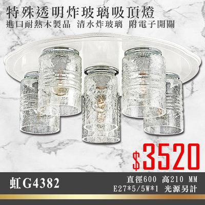 虹【阿倫燈具】(YG4382) 特殊透明炸玻璃吸頂燈 進口耐熱木製品 清水炸玻璃 附電子開關E27*5/5W*1光源另計