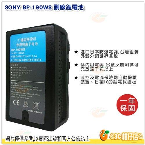@3C 柑仔店@ 樂華 Rowa 副廠 SONY BP-190WS 鋰電池 12800mAh 防爆電池 保固一年