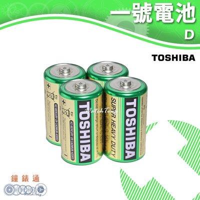 【鐘錶通】TOSHIBA 東芝-1號電池 (4入) / 碳鋅電池 / 乾電池 / 環保電池