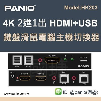 [KVM切換器] 2進1出 4K HDMI+USB2.0 鍵盤滑鼠電腦主機切換器《✤PANIO國瑭資訊》HK203