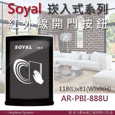 安力泰系統~soyal 茂旭 崁入式系列 紅外線 開門按鈕 AR-PBI-888US