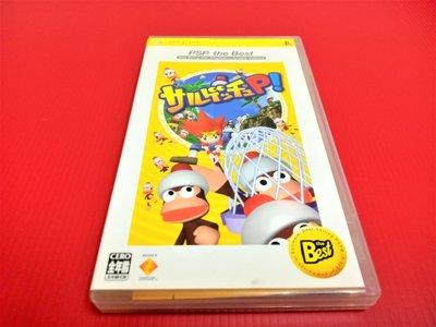 ㊣大和魂電玩㊣ PSP 捉猴啦P 抓猴啦P{日版}編號:W1---掌上型懷舊遊戲