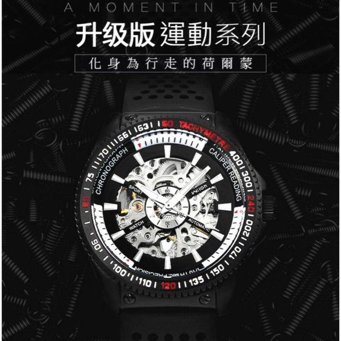 香港威龍 WILON 正品 新潮款時尚動感運動系列 全自動機械錶 夜光 透氣矽膠錶帶 百搭型男錶