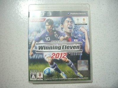 【~嘟嘟電玩屋~】PS3 日版光碟 ~世界足球競賽 2012