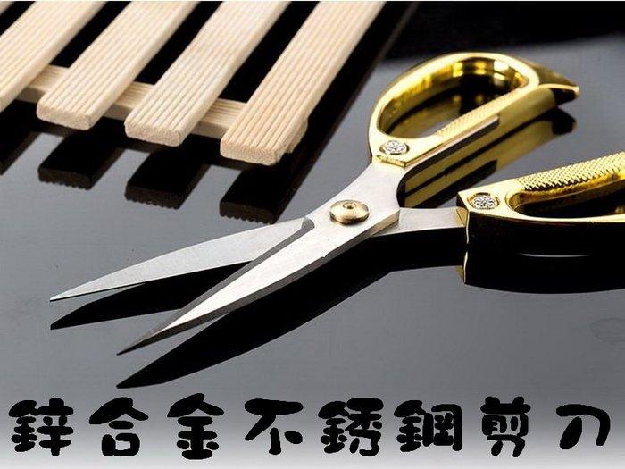 不銹鋼剪刀 鋅合金 料理剪刀 家用剪刀 剪骨剪刀 廚房剪刀 強力剪刀