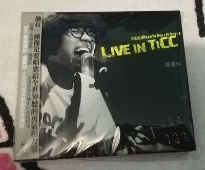 盧廣仲《這就是ROCK&ROLL的STYLE》LIVE IN TICC演唱會實錄