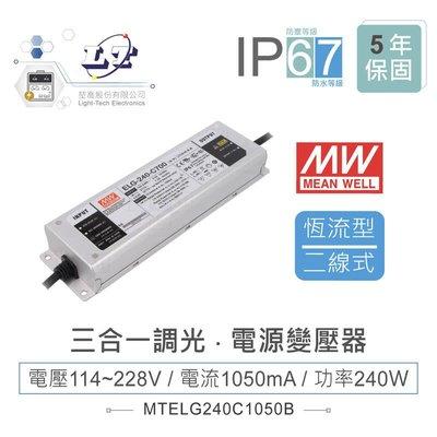 『堃邑』含稅價 MW明緯 ELG-240-C1050B LED 照明專用 恆流型 三合一調光 電源供應器 IP67