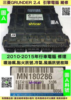 三菱 GRUNDER 2.4 引擎電腦維修 2005-   MN180286 ECM ECU 行車電腦 修理  圖A