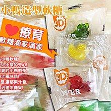 ☆果子小舖☆國外進口~日日旺《3D軟糖》小鴨 單包賣場