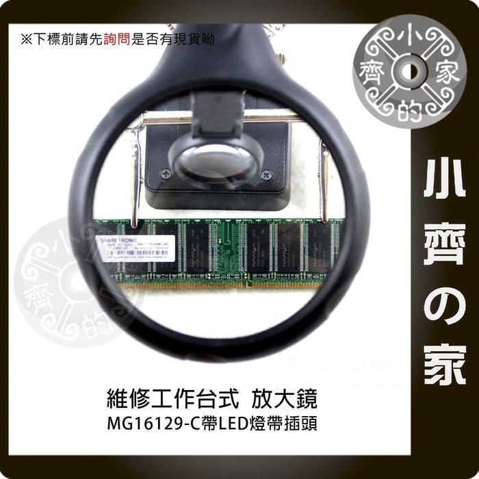 電烙鐵 烙鐵 焊接台 焊接檯 焊接臺 可調式 放大鏡  固定夾 金屬蛇管 輔助 LED照明燈 MG-08 小齊的家