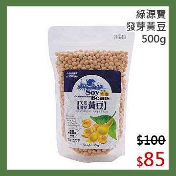 【光合作用】綠源寶 發芽黃豆 500g 美國 天然 無農藥 無毒 非基改