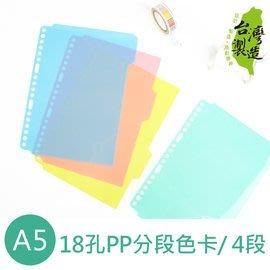 珠友 WA-25012 A5/25K 18孔PP分段色卡(4段)/索引分類/分段卡/分隔頁板/耐用/半透明/孔夾
