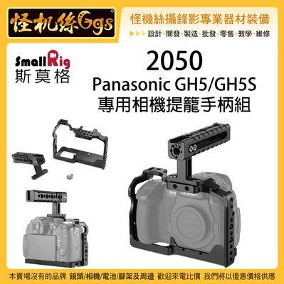 怪機絲 SmallRig 斯莫格 2050 Panasonic GH5 GH5S 專用相機提籠手柄組 兔籠 提籠 手把