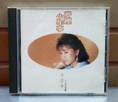 1987 李碧華 不朽名曲(1) 夢裡少年事 (SANYO JAPAN 日本三洋版)