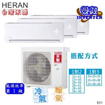 BS【HERAN 禾聯】一對二 冷暖 變頻 分離式冷氣 HI-N281H+HI-N361H / HM3-N651H