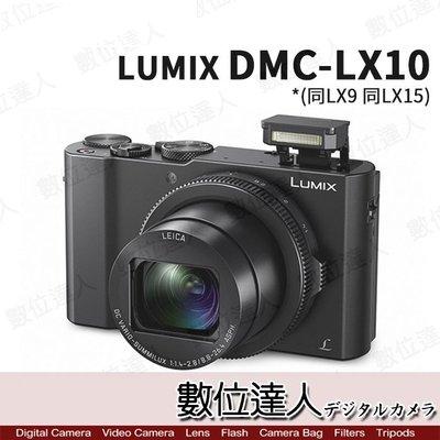 【數位達人】 平輸 Panasonic DMC-LX10 同LX9 同LX15 / 另售 LX100 II