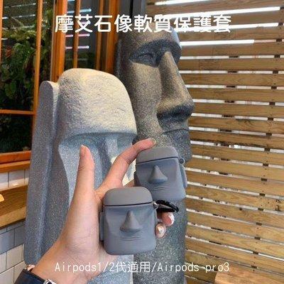 ~庫米~復活島石像 摩艾石像軟質保護套 Airpods pro3 Airpods1/2代通用 防摔套