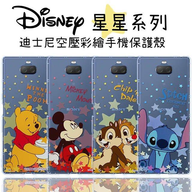 魔力強【Disney防摔空壓殼】迪士尼 SONY Xperia 10 6吋 米奇 維尼 史迪奇 奇奇蒂蒂 防摔殼