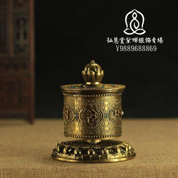 【弘慧堂】 佛教用品 銅合金精致雕花指撚轉經輪10萬六字真言轉經筒滑順持久