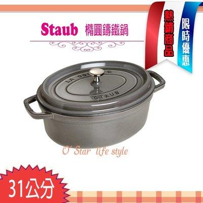 法國Staub  Oval La Cocotte 橢圓鑄鐵鍋 31cm  5.4L 考季燉雞 特殊造型 湯鍋 (石墨灰)