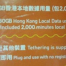 365 day 20GB Hong Kong Local data and 3GB mainland China data usage 2000 minutes