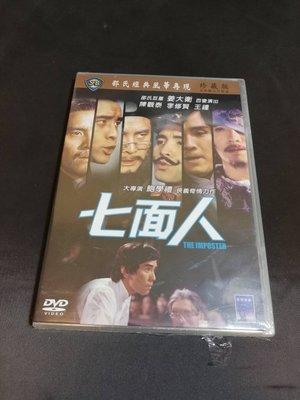 邵氏經典港片《七面人》DVD 姜大衛 陳觀泰 王鍾 李修賢 導演:鮑學禮