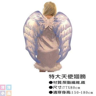 【洋洋小品】【特大天使翅膀-白】萬聖節化妝表演舞會派對造型角色扮演服裝道具