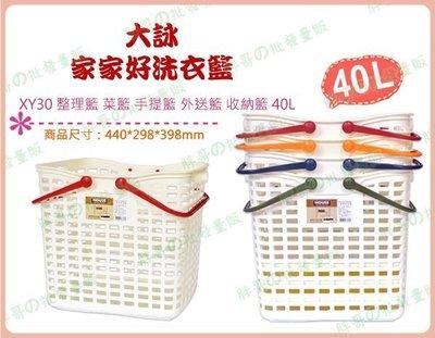 ◎超級 ◎大詠 XY30 家家好洗衣籃 整理籃 菜籃 手提籃 外送籃 置衣籃 收納籃 分類籃 40L(可混批)
